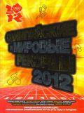 Олимпийские и мировые рекорды, 2012 от ЭКСМО