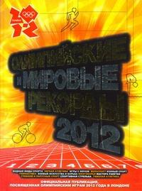 Реднидж Кир - Олимпийские и мировые рекорды, 2012 обложка книги