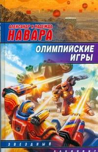 Навара Александр - Олимпийские игры обложка книги