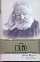 Олимпио, или жизнь Виктора Гюго