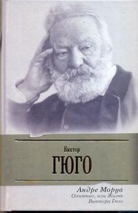 Моруа А. - Олимпио, или жизнь Виктора Гюго обложка книги