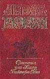 Моруа А. - Олимпио, или Жизнь Виктора Гюго. В 5 т. Т. 2 обложка книги