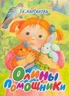 Карганова Е.Г. - Олины помощники обложка книги