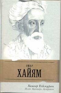 Омар Хайям. Поэт, бунтарь, астроном обложка книги