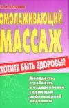 Васичкин В.И. - Омолаживающий массаж обложка книги