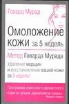 Мурад Г. - Омоложение кожи за 5 недель: метод Говарда  Мурада обложка книги