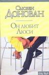 Донован Сьюзен - Он любит Люси обложка книги