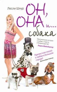 Шнур Лесли - Он, она и …собака обложка книги
