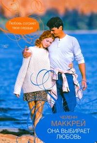 Маккрей Чейенн - Она выбирает любовь обложка книги