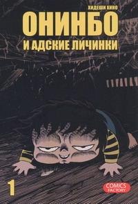 Хино Хидеши - Онинбо и адские личинки. Т. 1 обложка книги