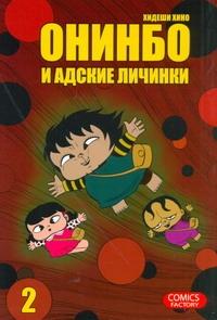 Хино Хидеши - Онинбо и адские личинки. Т. 2 обложка книги