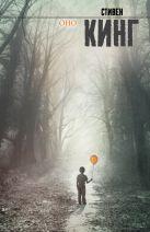 Кинг С. - Оно' обложка книги