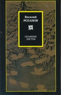 Розанов В.В. - Опавшие листья обложка книги