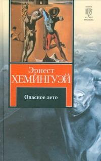 Хемингуэй Э. - Опасное лето обложка книги