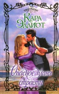 Эллиот Кара - Опасное пламя страсти обложка книги