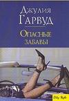 Опасные забавы обложка книги