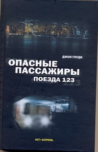 Гоуди Дж. - Опасные пассажиры поезда 123 обложка книги