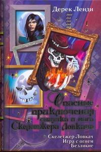 Опасные приключения сыщика и мага Скелетжера Ловкача Ленди Дерек