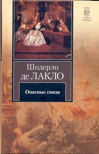 Лакло Ш. де - Опасные связи обложка книги