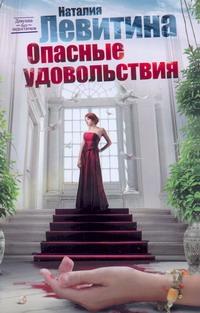 Левитина Н.С. - Опасные удовольствия обложка книги