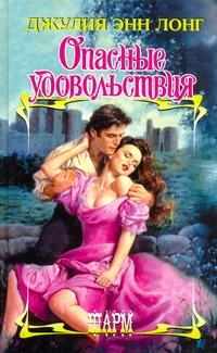 Лонг Джулия Энн - Опасные удовольствия обложка книги
