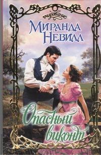 Невилл Миранда - Опасный виконт обложка книги