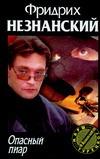 Незнанский Ф.Е. - Опасный пиар обложка книги