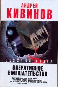 Кивинов А. - Оперативное вмешательство. Смерть под трактором; Страховочный вариант; Отсутстви обложка книги