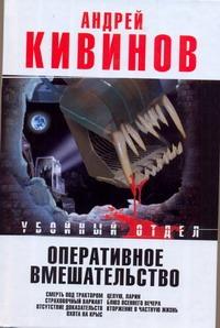 Оперативное вмешательство. Смерть под трактором; Страховочный вариант; Отсутстви Кивинов А.
