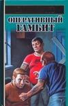 Орлов Павел - Оперативный гамбит обложка книги