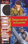 Корецкий Д.А. - Оперативный псевдоним обложка книги