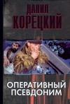 Корецкий Д. А. - Оперативный псевдоним обложка книги