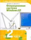 Гвоздев А.А. - Операционная система  Windows XP' обложка книги