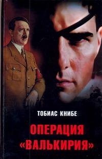 Книбе Тобиас - Операция Валькирия обложка книги