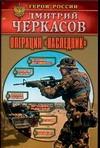 Черкасов Д. - Операция Наследник обложка книги