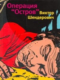 Шендерович В. А. - Операция Остров обложка книги