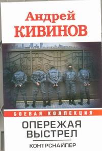 Кивинов А. - Опережая выстрел. [В 2 кн. Кн. 1.] Контрснайпер обложка книги