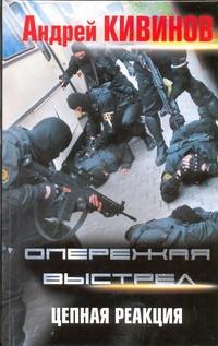 Кивинов А. - Опережая выстрел. [В 2 кн. Кн. 2.] Цепная реакция обложка книги