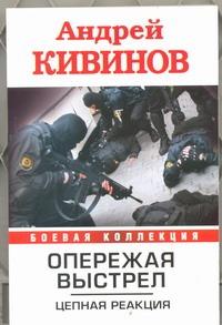 Кивинов А. - Опережая выстрел. Цепная реакция обложка книги