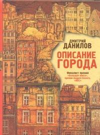Данилов Д.А. - Описание города обложка книги