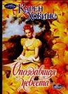 Хокинс К. - Опоздавшая невеста обложка книги