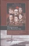 Давыдов М.А. - Оппозиция его Величества обложка книги