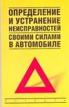 Золотницкий В.А. - Определение и устранение неисправностей своими силами в автомобиле обложка книги