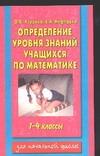 Узорова О.В. - Определение уровня знаний учащихся по математике. 1- 4 классы обложка книги