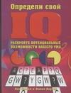 Определи свой IQ обложка книги