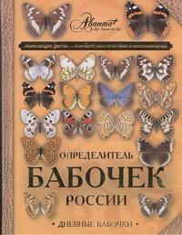 Сочивко А.В. - Определитель бабочек России обложка книги