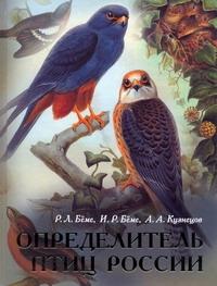 Определитель птиц России Беме Р.Л.