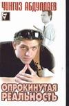 Абдуллаев Ч.А. - Опрокинутая реальность обложка книги