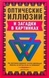 Бодикомб Д.Д. - Оптические иллюзии и загадки в картинках обложка книги
