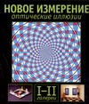 Сикл Э. - Оптические иллюзии. Галереи I и II обложка книги